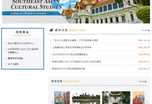 國立成功大學文學院 - 東南亞文化學分學程